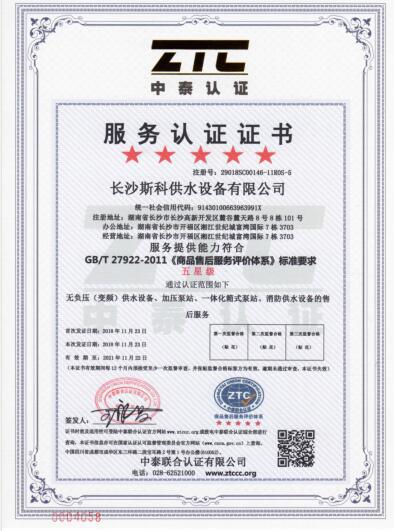 斯科供水荣获五星售后服务体系认证