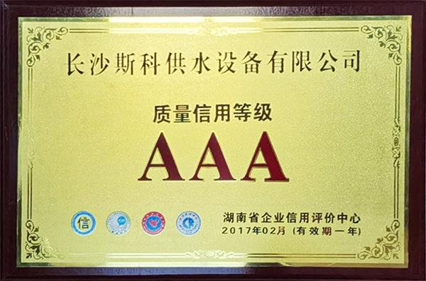 质量信用等级AAA
