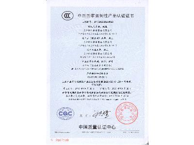3C强制性认证