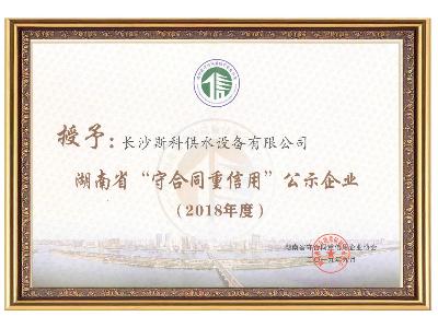 湖南省守合同重信用证书2018