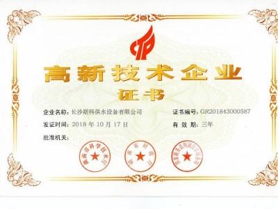 1 高新技术企业证书