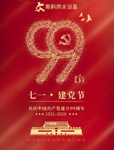 中国共产党建党99周年