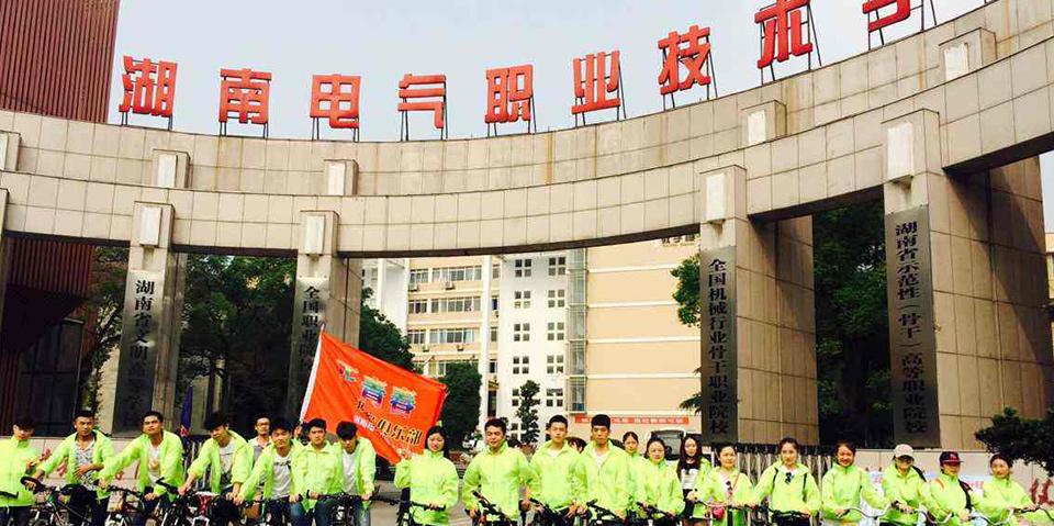 湖南电气职业技术学院