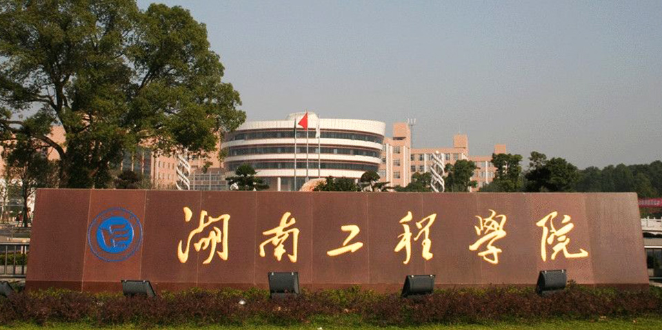 湖南工程学院-斯科供水设备工程案例